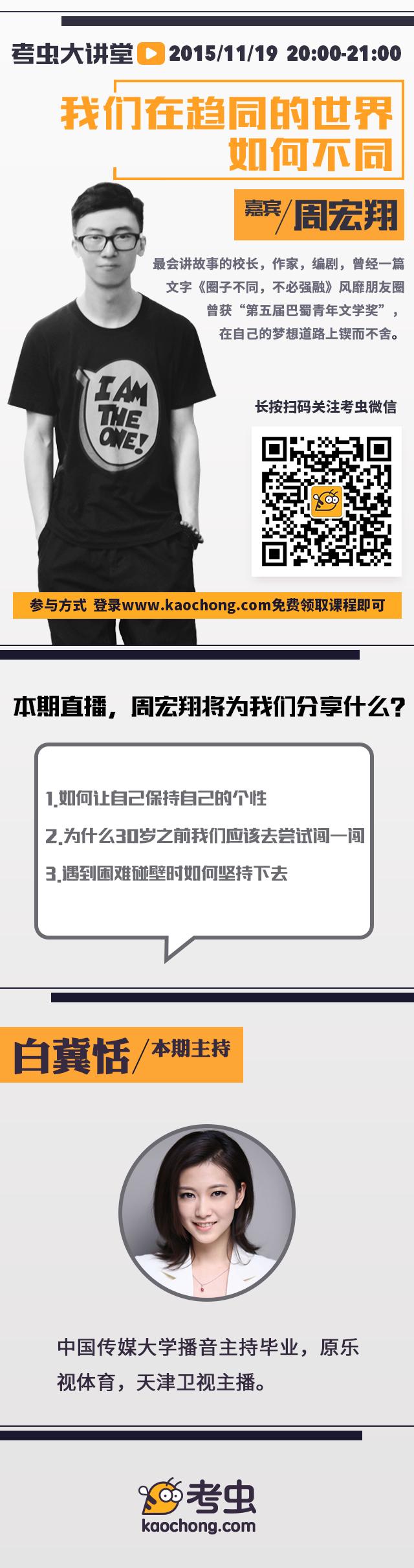 考虫大讲堂(1).png